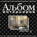 Альбом интерьеров - квартиры выпуск первый