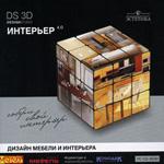 DS 3D интерьер 4.0